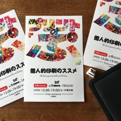 プリントのぷ展_c0154210_15082295.jpeg