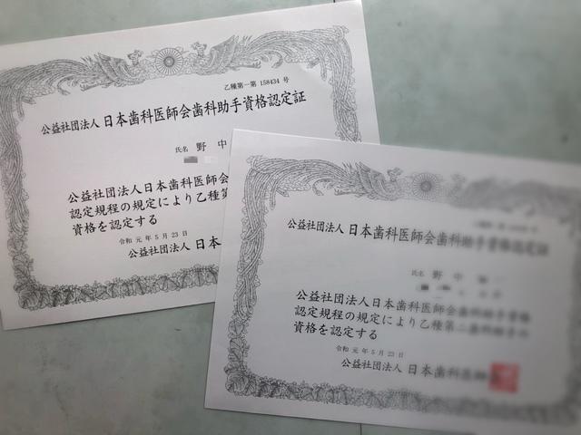 歯科助手資格認定講習会_a0112220_11492129.jpg