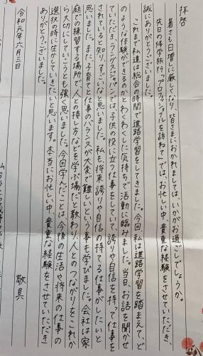 中学生達からの嬉しい手紙_d0148223_13425546.jpg