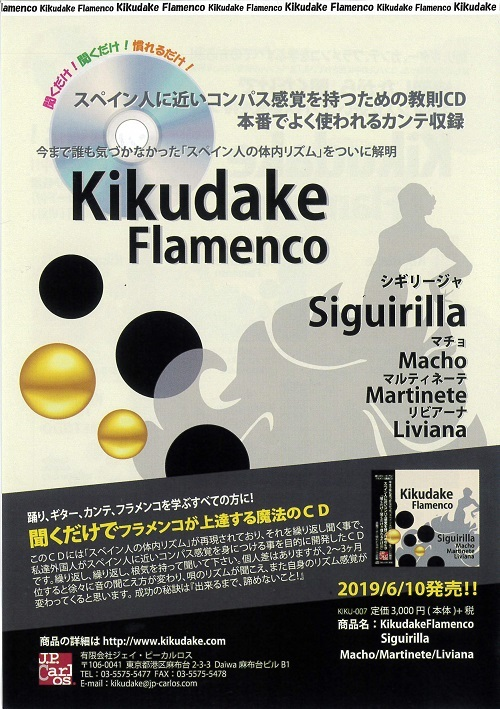 NEW!kikudakeflamenco(Siguirilla(Macho/Martinete/Liviana)_b0142724_14080454.jpg