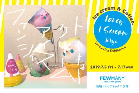 7/5~7/17 せりのりかさん/怪獣アイシー exhibition 【Ice cream & coffee.FANCY I SCREAM TOKYO】 開催のお知らせ_f0010033_14153321.jpg