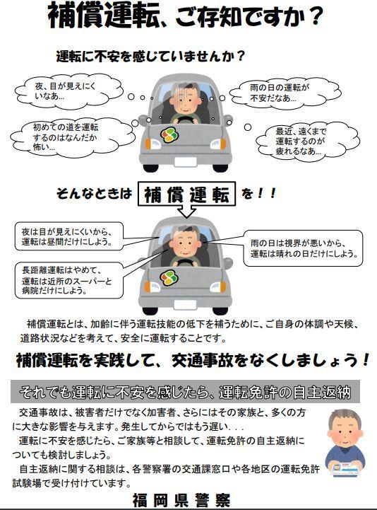 安全運転しましょうね!ですやん!_f0056935_21051357.jpg