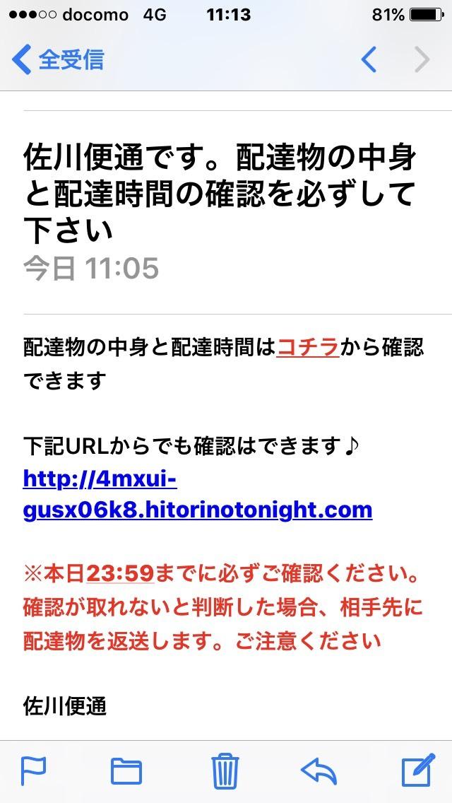 佐川便通からのお知らせ_b0017844_08465385.jpg