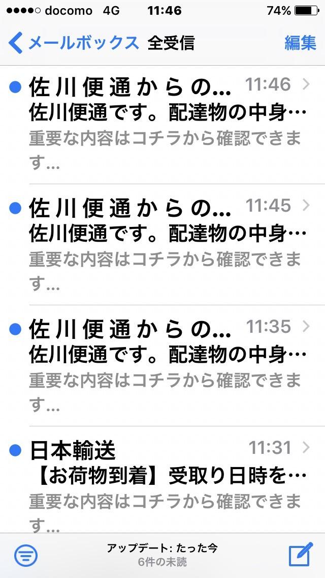 佐川便通からのお知らせ_b0017844_08470720.jpg