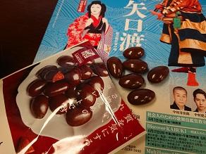 神霊矢口渡を国立劇場で、お供はやっぱりロカボなお菓子です_c0030645_18522862.jpg