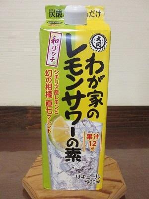 我が家のレモンサワーの素_f0006356_20022807.jpg
