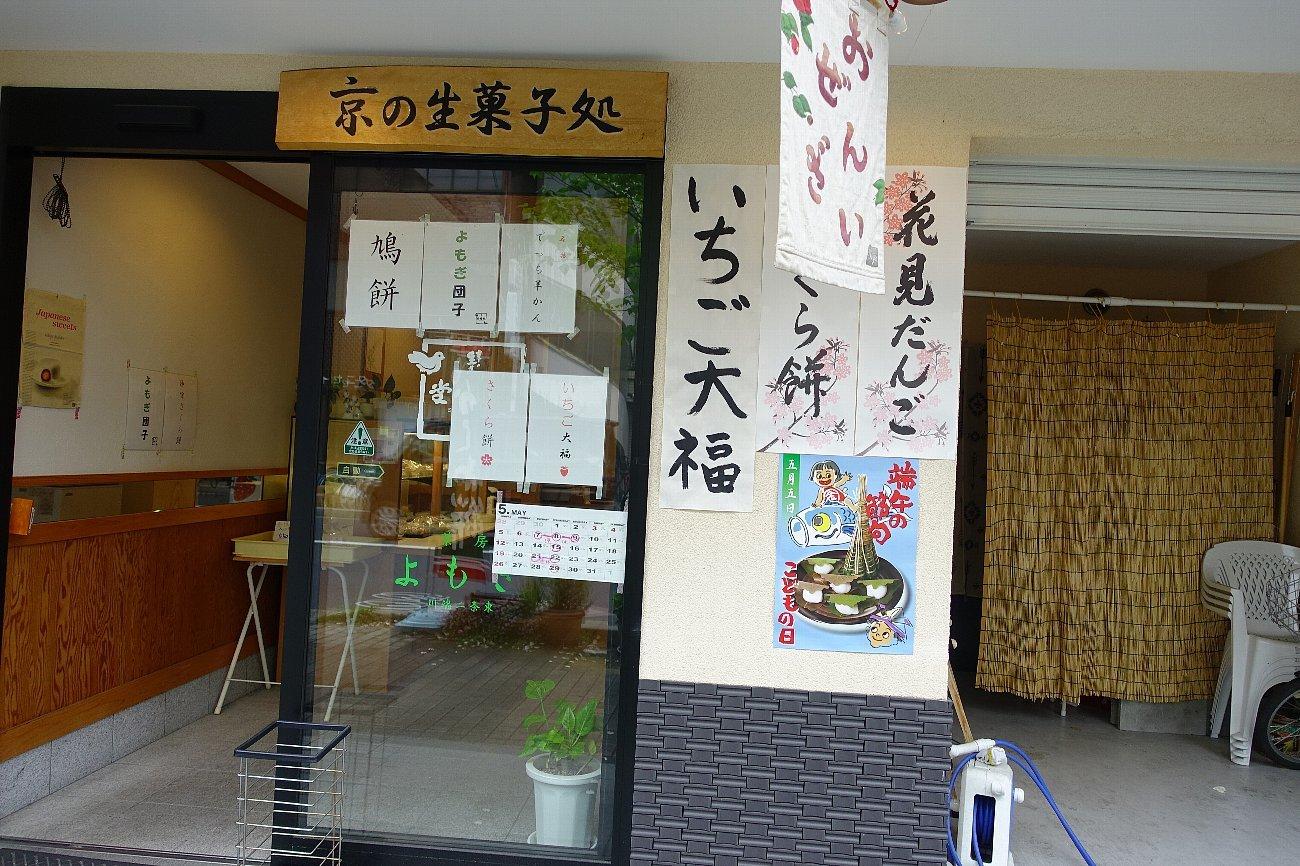 京都二条通りを歩く_c0112559_08202327.jpg