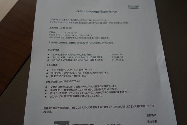 タイムセールで取った「ヒルトン東京ベイ」(1)_b0405262_2012178.jpg