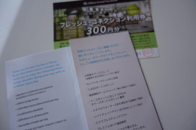 タイムセールで取った「ヒルトン東京ベイ」(1)_b0405262_21354165.jpg