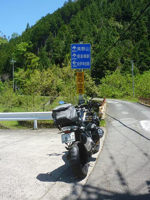 駅 「ステーションラリー」レポート/極楽橋駅_e0254365_18334132.jpg