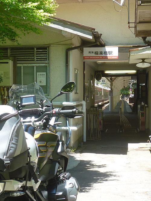 駅 「ステーションラリー」レポート/極楽橋駅_e0254365_18360483.jpg