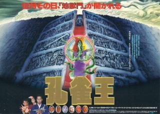 『孔雀王』(1988)_e0033570_21545186.jpg