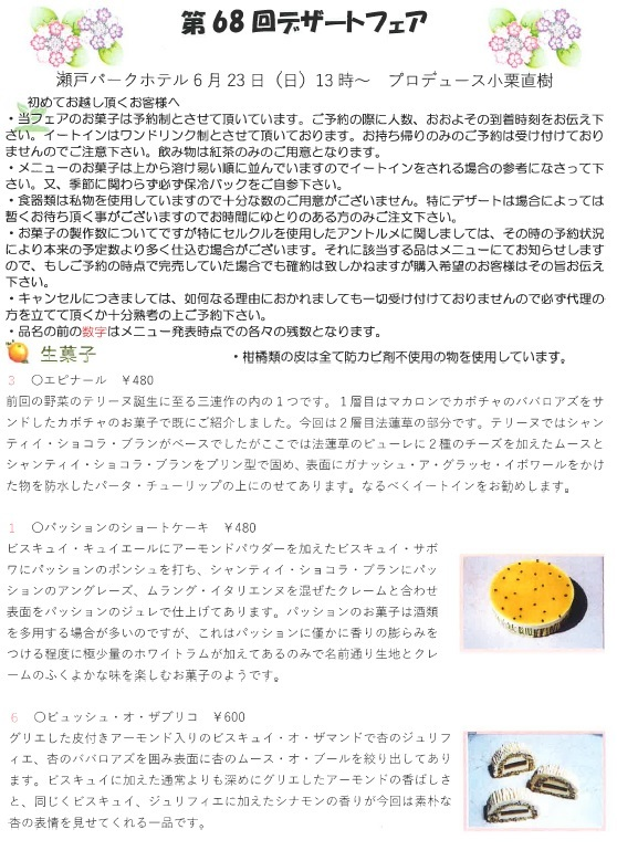第68回デザートフェアのお知らせ_b0164894_19081983.jpg