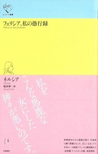 《ルリユール叢書》第1回配本2点の装幀が確定しました。_d0045404_15123829.jpg