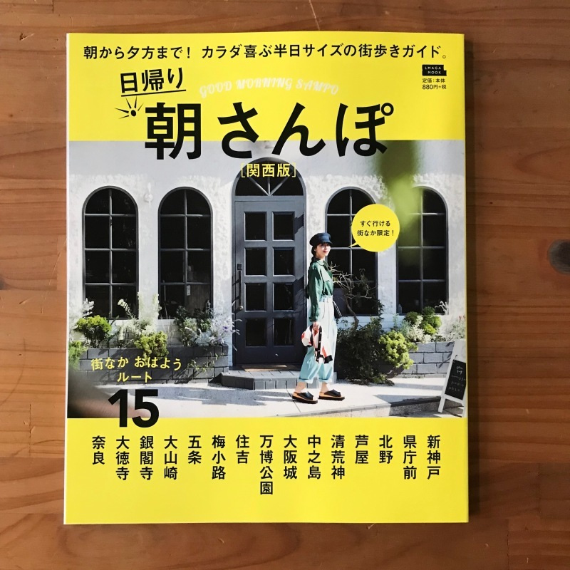 [WORKS]日帰り 朝さんぽ[関西版]_c0141005_09483239.jpg