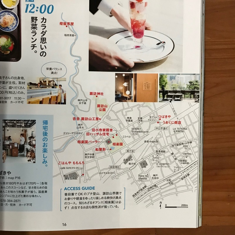 [WORKS]日帰り 朝さんぽ[関西版]_c0141005_09483253.jpg