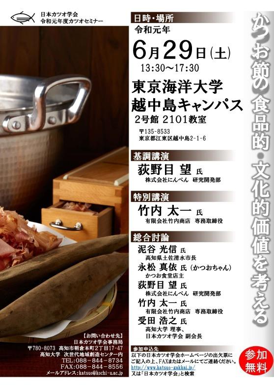 日本カツオ学会が29日に令和元年セミナー_d0375307_16300825.jpg