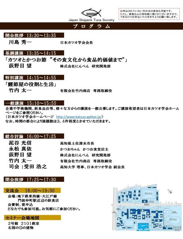 日本カツオ学会が29日に令和元年セミナー_d0375307_16302347.jpg
