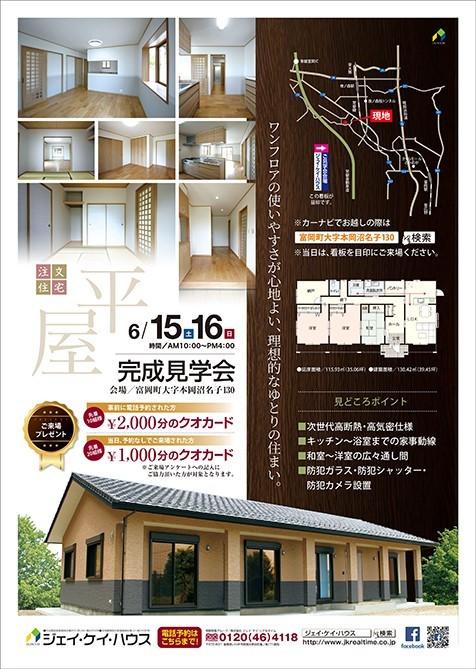 ☆富岡町完成見学会☆のお知らせ_c0329310_11010778.jpg
