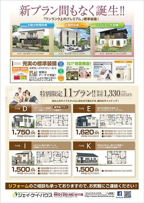 ☆富岡町完成見学会☆のお知らせ_c0329310_11011916.jpg