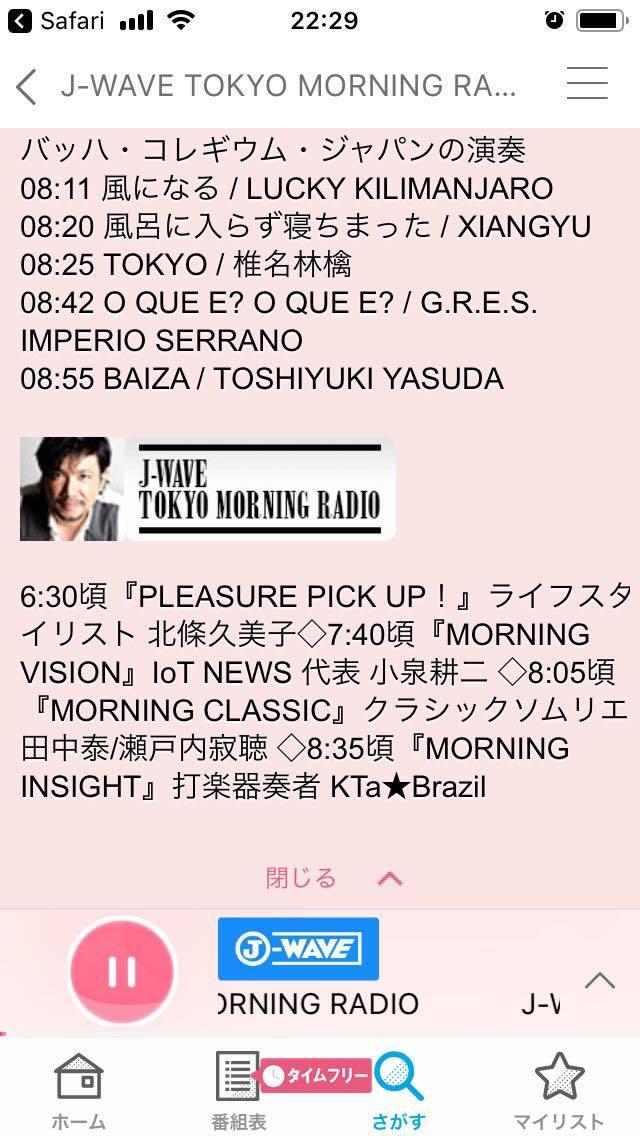 【番組出演レポート】別所哲也さん@besshotetsuya 朝のJ-WAVE看板番組 TOKYO MORNING RADIO @jtmr813 #ohayomorning #jwave_b0032617_11432614.jpg
