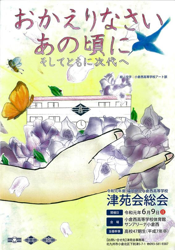 ■紫陽花の季節の母校同窓会──週替わりの夕暮れ[6/8-10]_d0190217_09462091.jpg