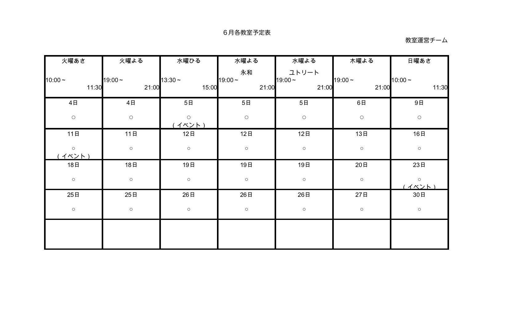 6月教室予定表_e0175020_12043825.jpeg