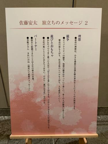 タカラ創業者佐藤安太氏 旅立ちを祝う会_d0148223_06352493.jpg