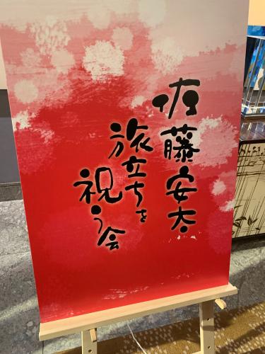 タカラ創業者佐藤安太氏 旅立ちを祝う会_d0148223_06352862.jpg