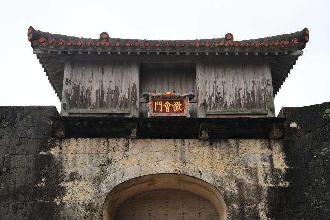 【首里城】沖縄旅行 - 8 -_f0348831_22154886.jpg
