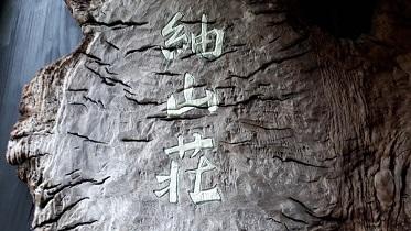 【八ヶ岳 散策】_e0093046_17483613.jpg