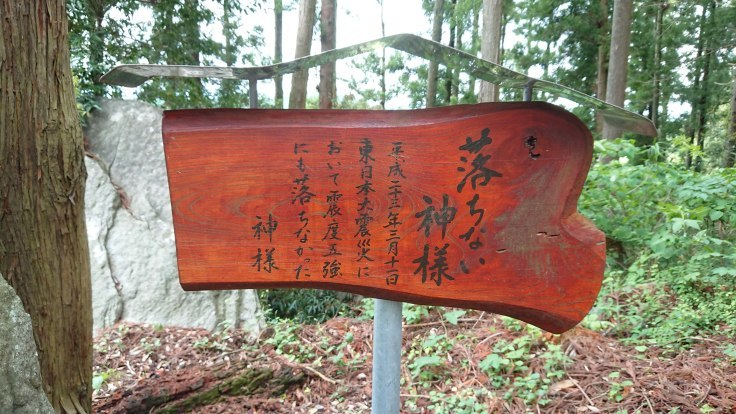 王子八幡神社 @福島県石川町_f0048546_23134593.jpg