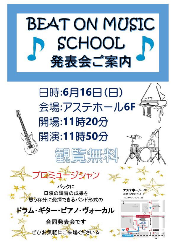 2019/6/16「BEAT ON MUSIC SCHOOL 合同発表会@アステ大ホール」_e0242155_08553262.jpg