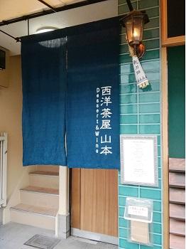 西洋茶屋 山本さん_a0061057_0222167.jpg