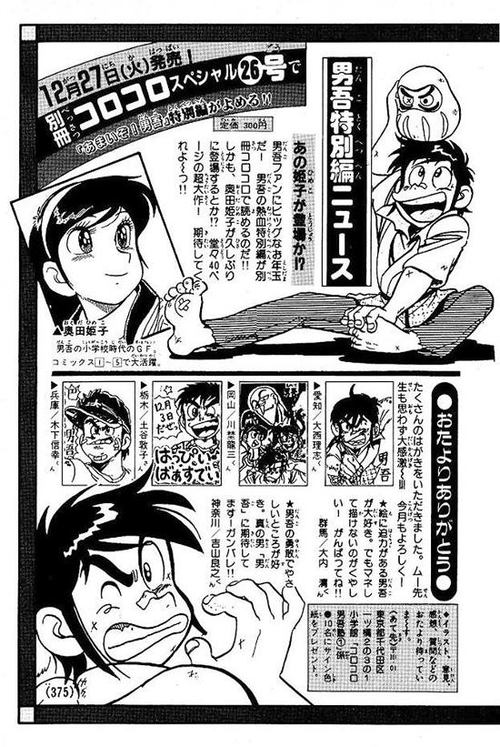 平成元年『月刊コロコロコミック』1月号_b0052471_19584488.jpg