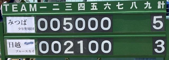 6月9日練習試合結果です!vsみつば少年野球団さん_b0095176_12240364.jpeg