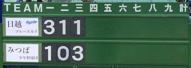 6月9日練習試合結果です!vsみつば少年野球団さん_b0095176_12243001.jpeg