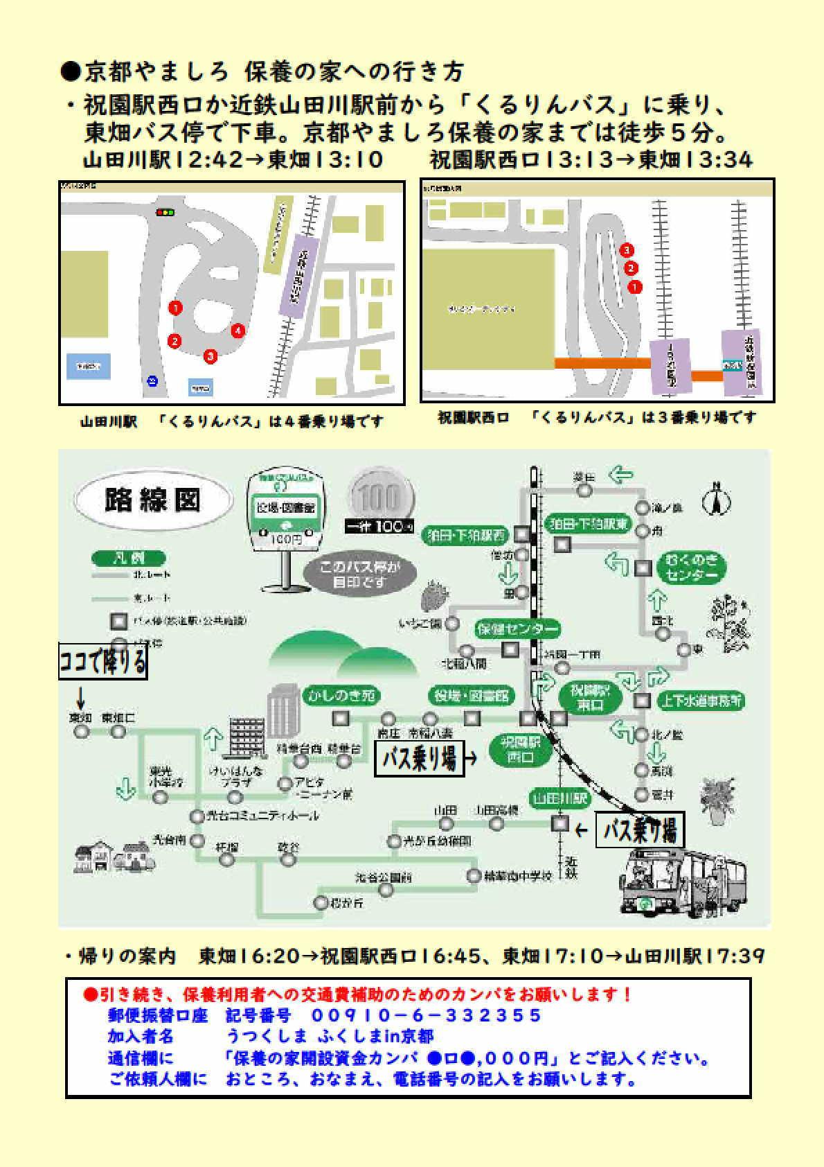 京都やましろ保養の家をつくろう メールニュース NO3 _a0224877_13295677.jpg