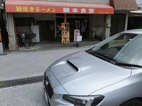 下道ドライブ 三嶋製麺所 橋本食堂_e0146484_18104441.jpg