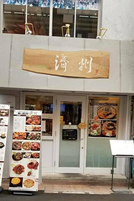 武蔵小山「ミスターチェジュ」で、美味しいスンドゥブチゲとユッケジャンクッパ。_a0223786_12295510.jpg