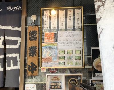ラーメン北浦和「阿吽」と高田馬場「鷹流」_d0030894_10503186.jpg