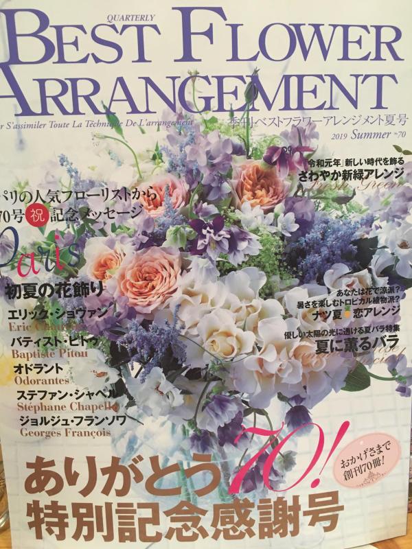 ベストフラワーアレンジメント70号特別記念感謝号に掲載_c0195496_15033270.jpg