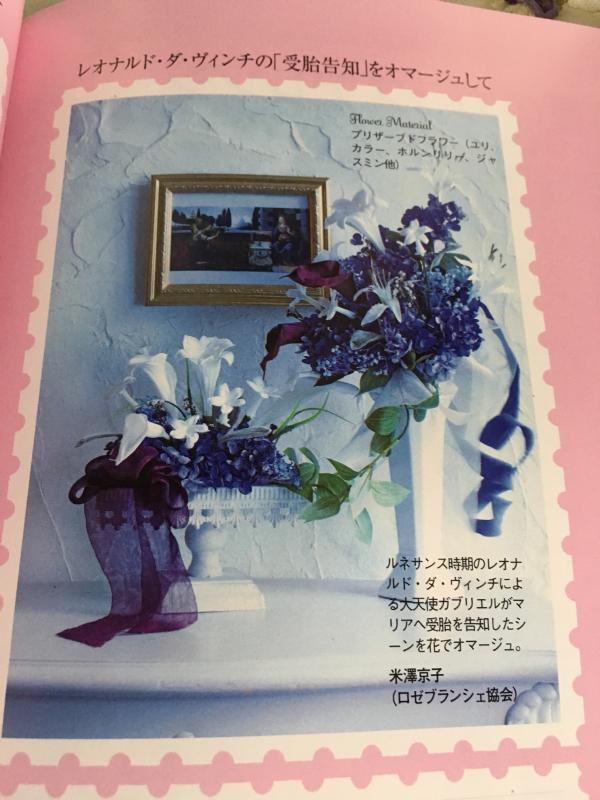 ベストフラワーアレンジメント70号特別記念感謝号に掲載_c0195496_15250719.jpg