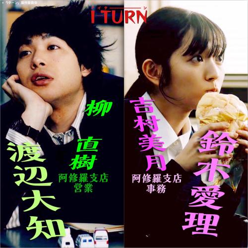 ドラマ24『Iターン』第4弾キャスト発表_f0061797_00101316.jpg