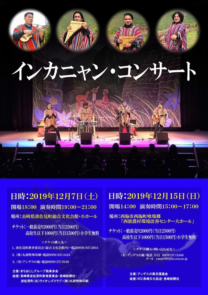 12/7(土)・12/15(日) インカニャン・コンサート情報_b0076801_15465696.jpg