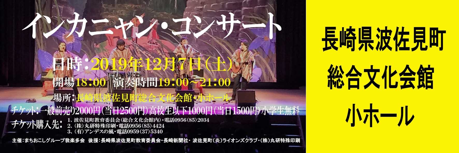 12/7(土)・12/15(日) インカニャン・コンサート情報_b0076801_1547359.jpg