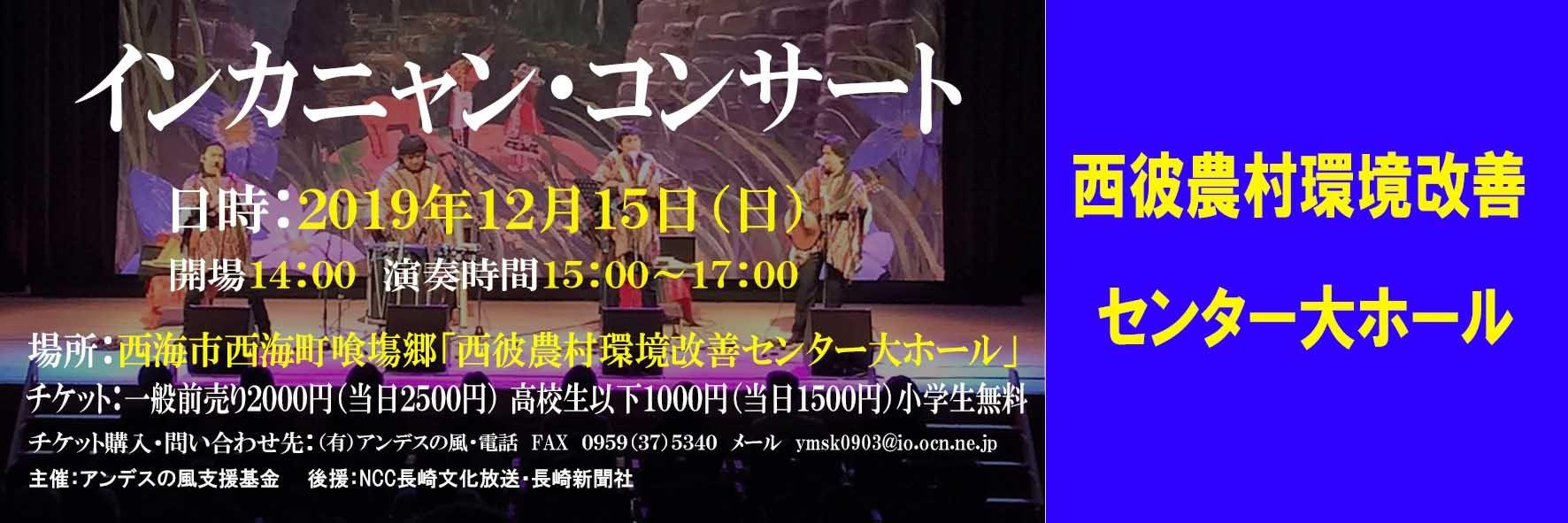 12/7(土)・12/15(日) インカニャン・コンサート情報_b0076801_15475374.jpg