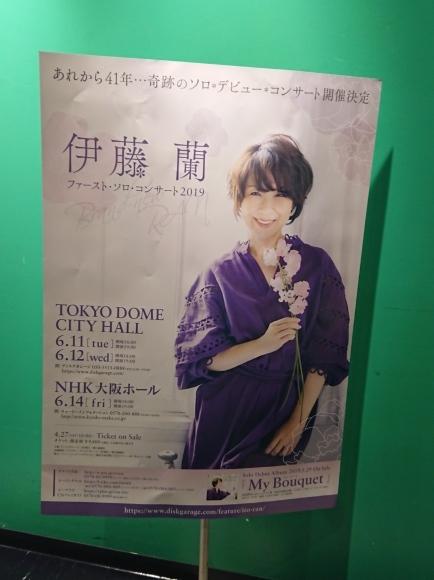 6/11 伊藤蘭ファースト・ソロ・コンサート2019@TOKYO DOME CITY HALL_b0042308_10242685.jpg