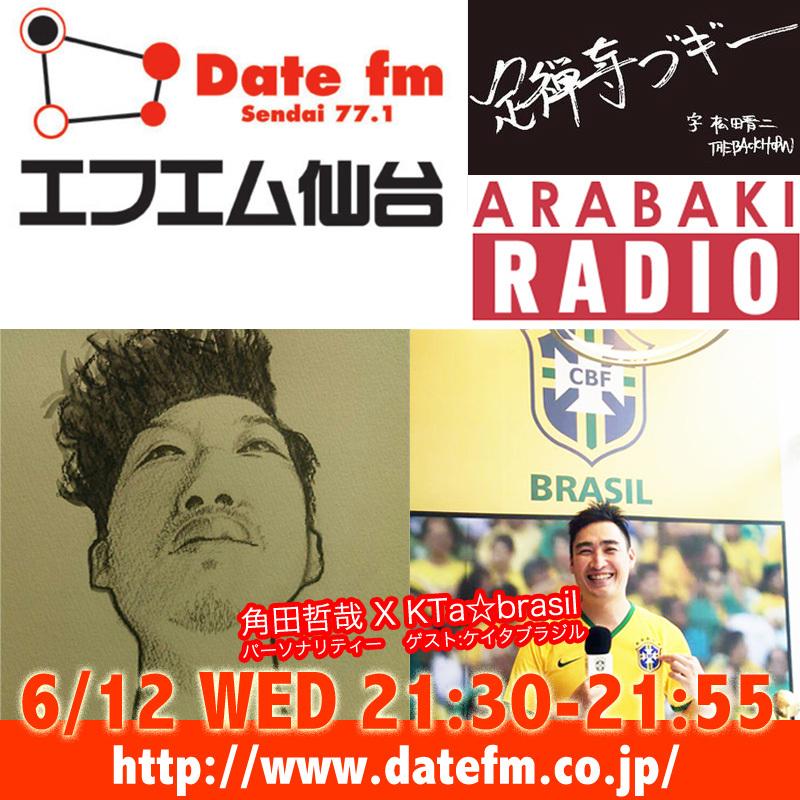 【番組出演】6/12(水)21:30- #FM仙台 Date fm @datefm #datefm #Natsubiraki フェス_b0032617_16124106.jpg
