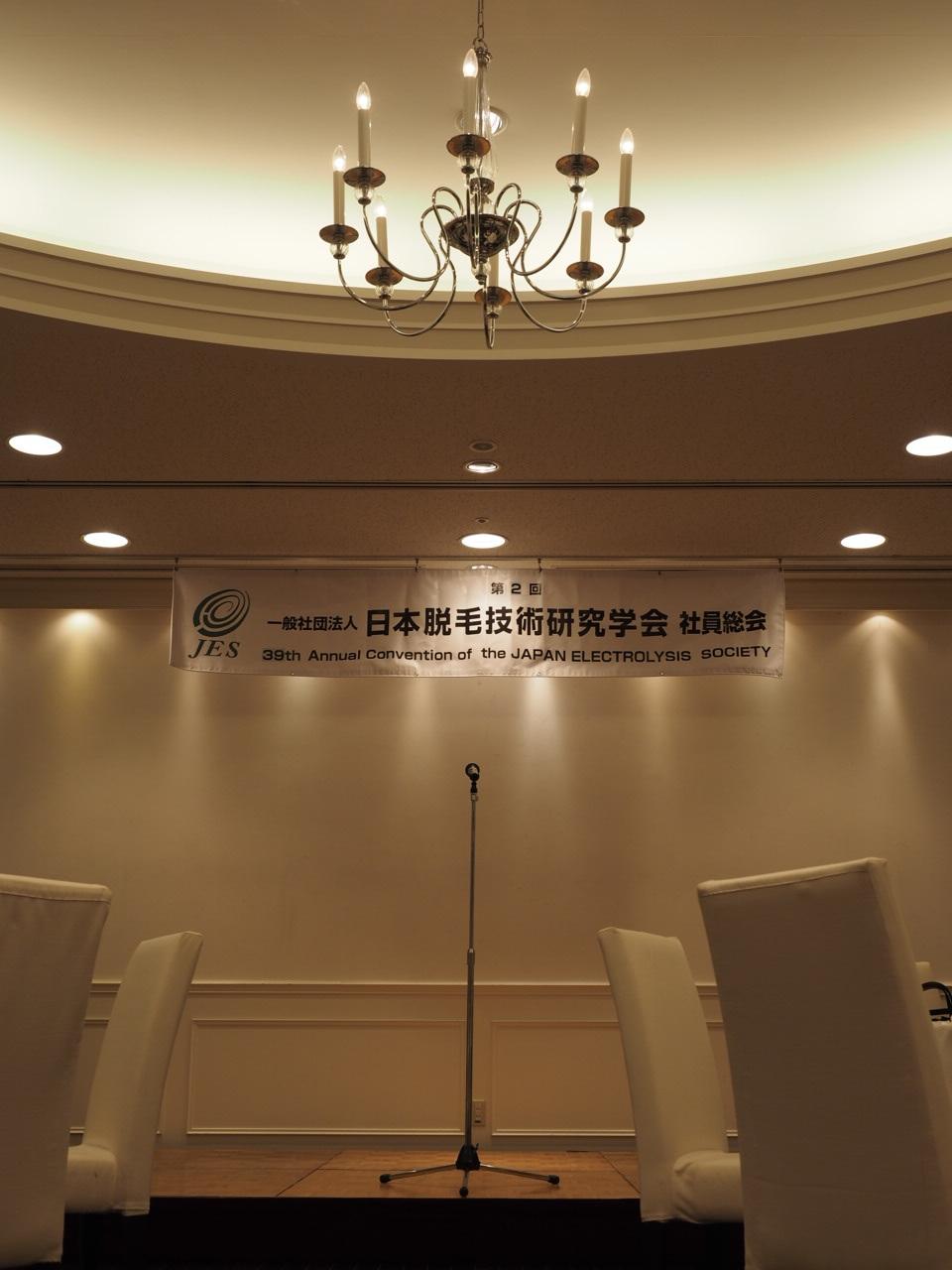 39周年★日本脱毛技術研究学会の総会と勉強会に行ってきました _f0135940_23310392.jpg